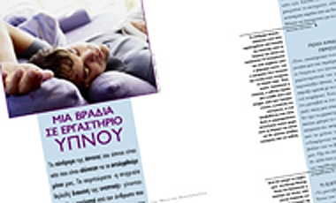 Mια βραδιά σε εργαστήριο ύπνου | vita.gr