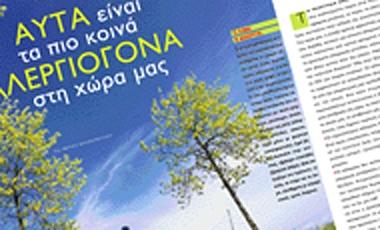 Αυτά είναι τα πιο κοινά αλλεργιογόνα στη χώρα μας | vita.gr
