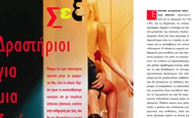 Σεξ: Δραστήριοι για μια ζωή | vita.gr