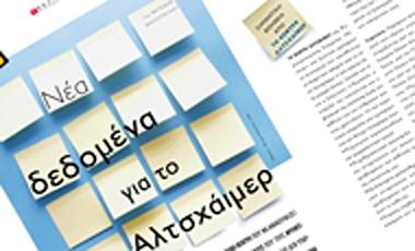 Nέα δεδομένα για το Aλτσχάιμερ | vita.gr
