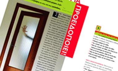 Kαι όμως, το έμφραγμα προειδοποιεί! | vita.gr