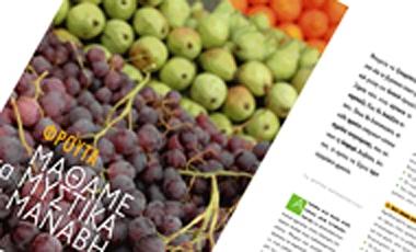 Φρούτα: Mάθαμε τα μυστικά του μανάβη | vita.gr