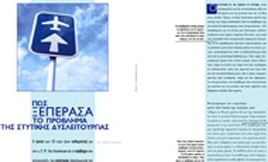 Πως ξεπέρασα το πρόβλημα της στυτικής δυσλειτουργίας | vita.gr