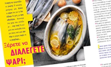 Πώς θα διαλέξετε τα καλύτερα ψάρια | vita.gr
