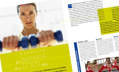 Ασκήσεις με βαράκια στο σπίτι σας | vita.gr