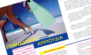 Γυμναστείτε στην αμμουδιά | vita.gr
