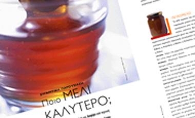 Συγκριτική παρουσίαση Ποιο μέλι είναι το καλύτερο; | vita.gr