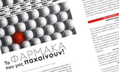 Tα φάρμακα που μας παχαίνουν! | vita.gr