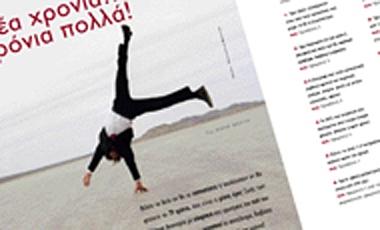 Κερδίστε το τεστ της μακροβιότητας | vita.gr