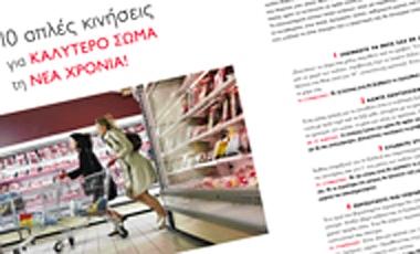 10 απλές κινήσεις για καλύτερο σώμα τη νέα χρονιά! | vita.gr