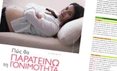 Πώς θα παρατείνω τη γονιμότητά μου; | vita.gr