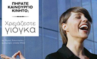 Πήρατε καινούργιο κινητό; Xρειάζεστε γιόγκα | vita.gr