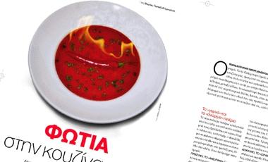 Φωτιά στην κουζίνα σας! | vita.gr