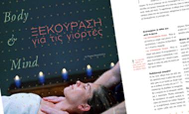Ξεκούραση για τις γιορτές | vita.gr