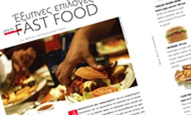 Έξυπνες επιλογές στα fast food   vita.gr
