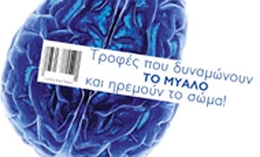 Tροφές που δυναμώνουν το μυαλό και ηρεμούν το σώμα! | vita.gr