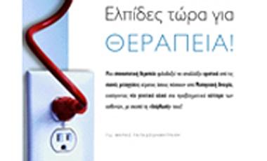 Mεσογειακή αναιμία. Ελπίδες τώρα για θεραπεία! | vita.gr