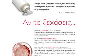 Aν τα ξεχάσεις… μη τα χάσεις | vita.gr