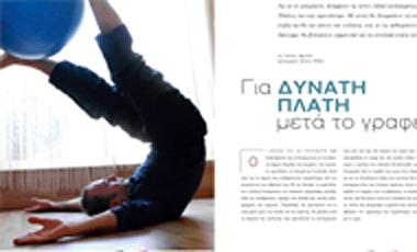 Για δυνατή πλάτη μετά το γραφείο | vita.gr