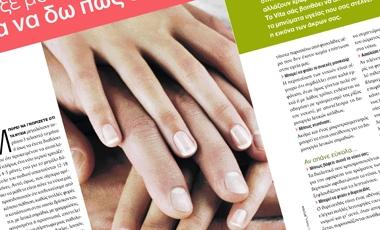 Δείξε μου  τα νύχια σου για να δω πώς είσαι! | vita.gr
