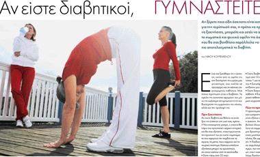 Αν είστε διαβητικοί, γυμναστείτε! | vita.gr