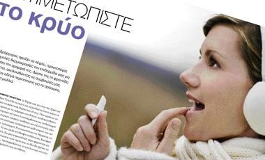 Αντιμετωπίστε το κρύο | vita.gr