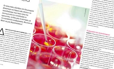 Ένα βήμα πιο κοντά στην κυτταρική θεραπεία | vita.gr