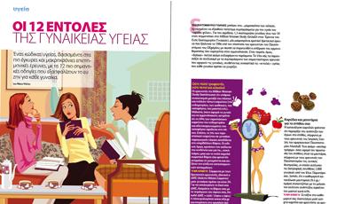 Οι 12 εντολές της γυναικείας υγείας | vita.gr
