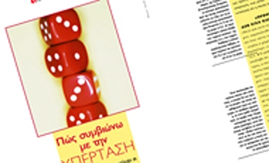 Πώς συμβιώνω με την υπέρταση | vita.gr