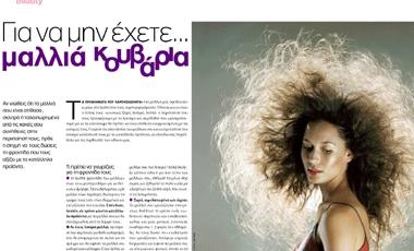 Teenage beauty: Για να μην έχετε… μαλλιά κουβάρια | vita.gr