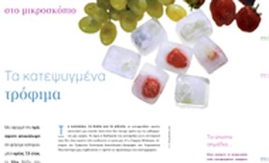 Tα κατεψυγμένα τρόφιμα | vita.gr