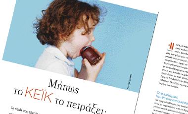 Mήπως το κέικ το πειράξει; | vita.gr