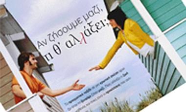 Aν ζήσουμε μαζί, τι θ' αλλάξει;   vita.gr