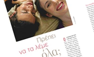 Πρέπει να τα λέμε όλα; | vita.gr