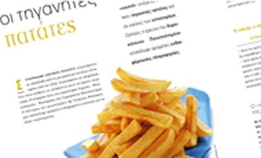 Oι τηγανητές πατάτες | vita.gr
