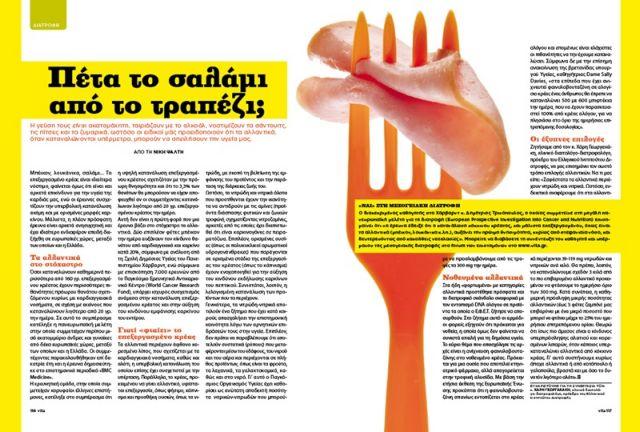 Πέτα το σαλάμι από το τραπέζι; | vita.gr