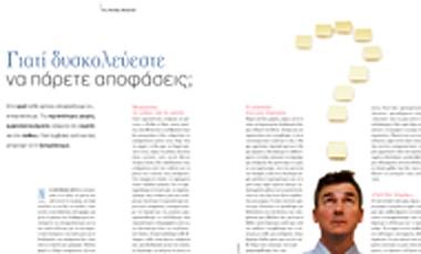 Γιατί δυσκολεύεστε να πάρετε αποφάσεις; | vita.gr