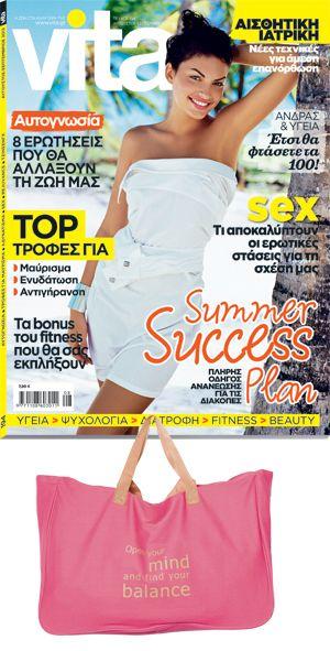 Αύγουστος 2013 | vita.gr