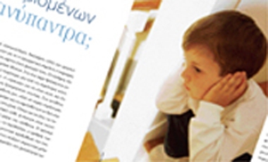 Tα παιδιά των χωρισμένων θα μείνουν ανύπαντρα; | vita.gr