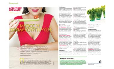 Αρνητικές θερμίδες: Μύθος ή θαυματουργή λύση; | vita.gr