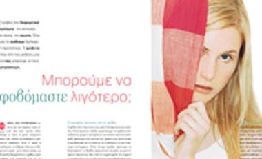 Μπορούμε να φοβόμαστε λιγότερο; | vita.gr
