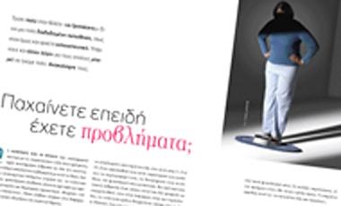 Παχαίνετε επειδή έχετε προβλήματα; | vita.gr