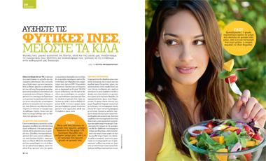 ΦΥΤΙΚΕΣ ΙΝΕΣ: Το μυστικό της απώλειας βάρους για τη γενιά της νέας χιλιετίας | vita.gr