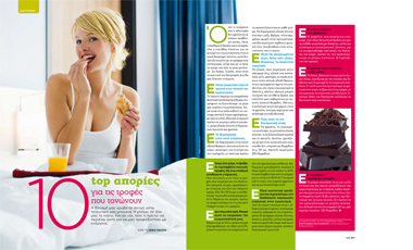 ΤΟΝΩΣΗ: Η διατροφή που νικάει την κούραση | vita.gr