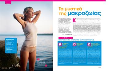 ΦΑΚΕΛΟΣ – ΜΑΚΡΟΖΩΙΑ: Πολύτιμα μυστικά για να τα εκατοστίσουμε | vita.gr