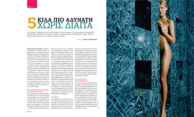 ΑΔΥΝΑΤΙΣΜΑ: Τέλειες αναλογίες χωρίς δίαιτα, χωρίς γυμναστική και χωρίς νυστέρι | vita.gr