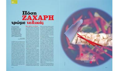 ΖΑΧΑΡΗ: Αν μάθουμε πόση τρώμε τελικά, θα πικραθούμε | vita.gr
