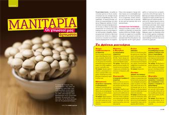 Μανιτάρια, οι γνωστοί μας άγνωστοι | vita.gr