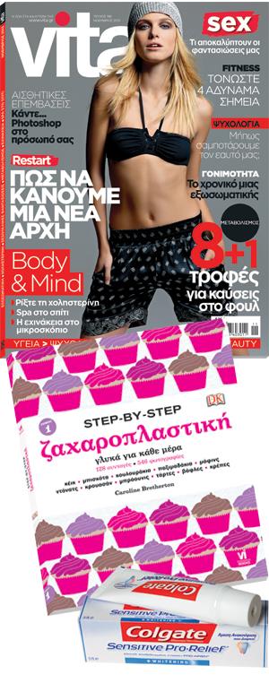 Νοέμβριος 2013 | vita.gr