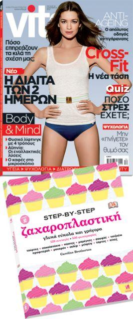 Δεκέμβριος 2013 | vita.gr